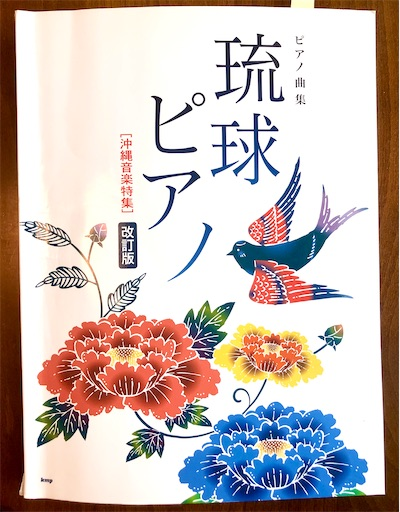 ピアノ曲集 琉球ピアノ