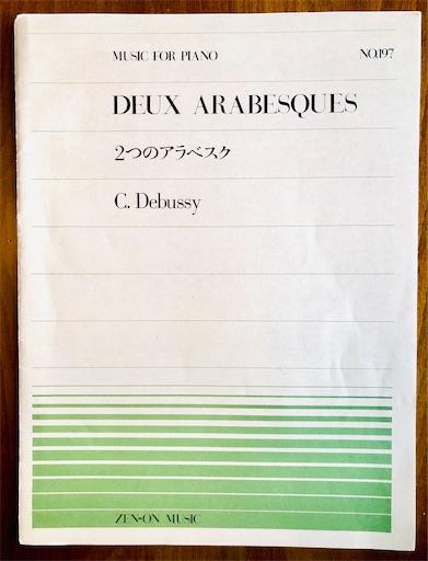 ドビュッシー アラベスク1番のピアノ楽譜