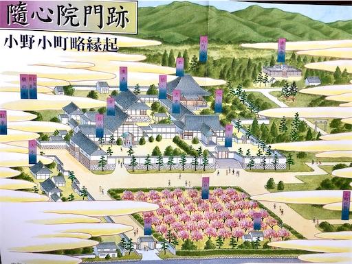 京都市山科区にある随心院(ずいしんいん・隨心院)