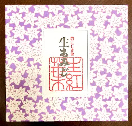 広島新銘菓 生もみじ(にしき堂)