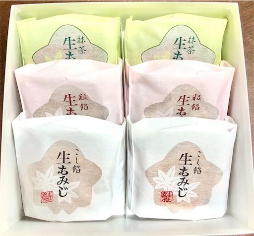 こし餡と粒餡、抹茶餡の3種類が入った箱入りの生もみじ饅頭