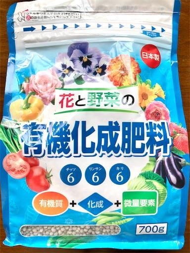 花と野菜の有機化成肥料