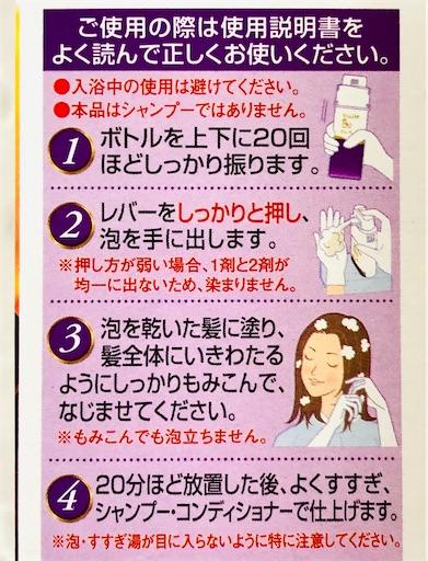 サロンドプロ 泡のヘアカラーの使用方法