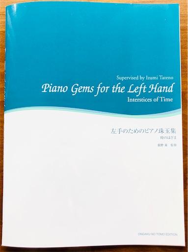 左手のためのピアノ珠玉集 時のはざま(舘野泉 監修)より<