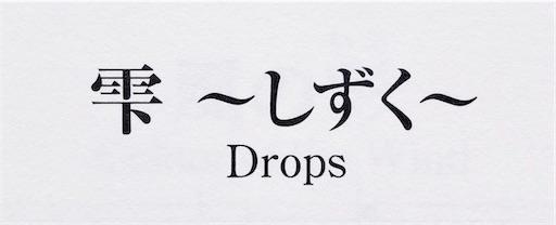 雫〜しずく〜(涙をイメージした美しい曲)