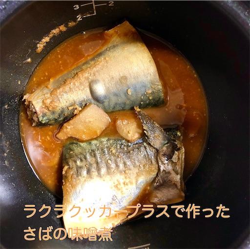 ラクラクッカー プラス(電気圧力鍋)でつくったサバの味噌煮