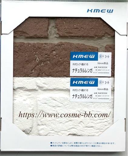 ケイミュー外壁 ナチュラルレンガのバッケンレッド・ハイドホワイト