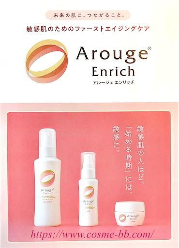 アルージェ エンリッチはエイジングケアができる低刺激な保湿剤