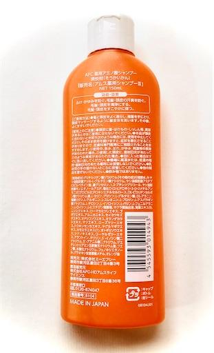 オレンジ色のボトルに入ったシャンプー 爽快柑(そうかいかん)