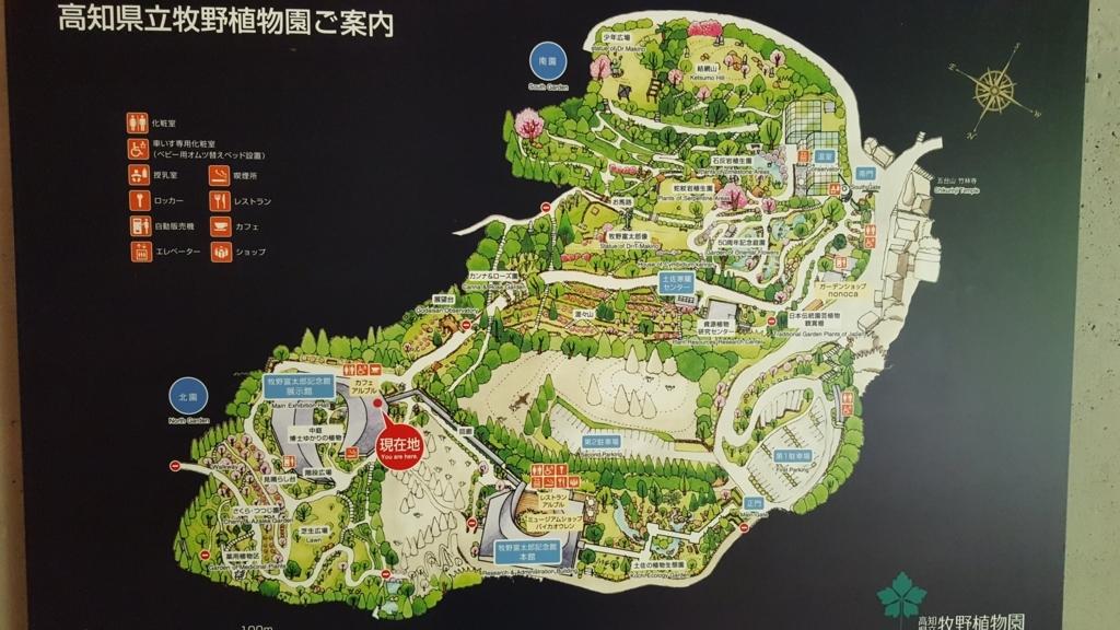 高知県立牧野植物園の地図