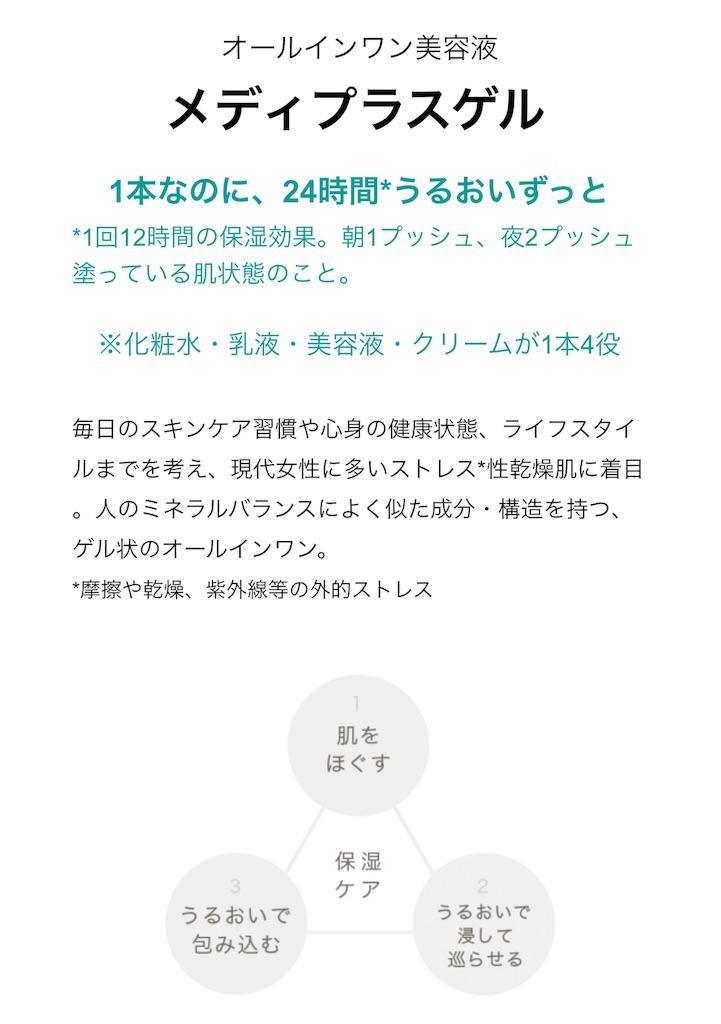 f:id:cosmesuki:20180219133834j:image