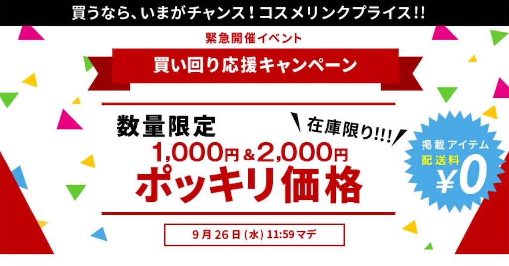 f:id:cosmesuki:20180921173257j:image