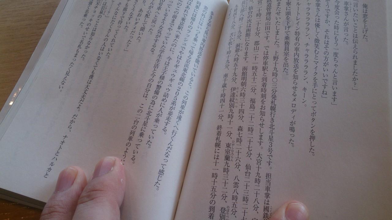 北斗星のりたい(定期