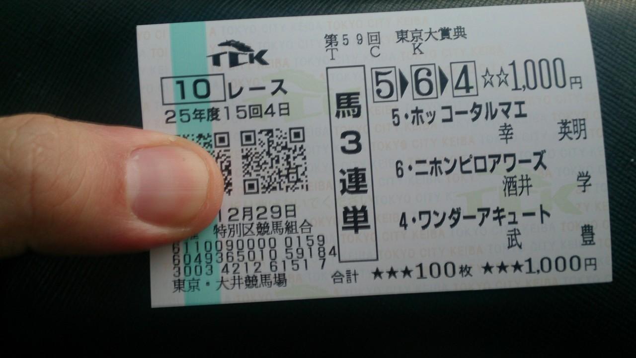 男らしく三連単で勝負!!!
