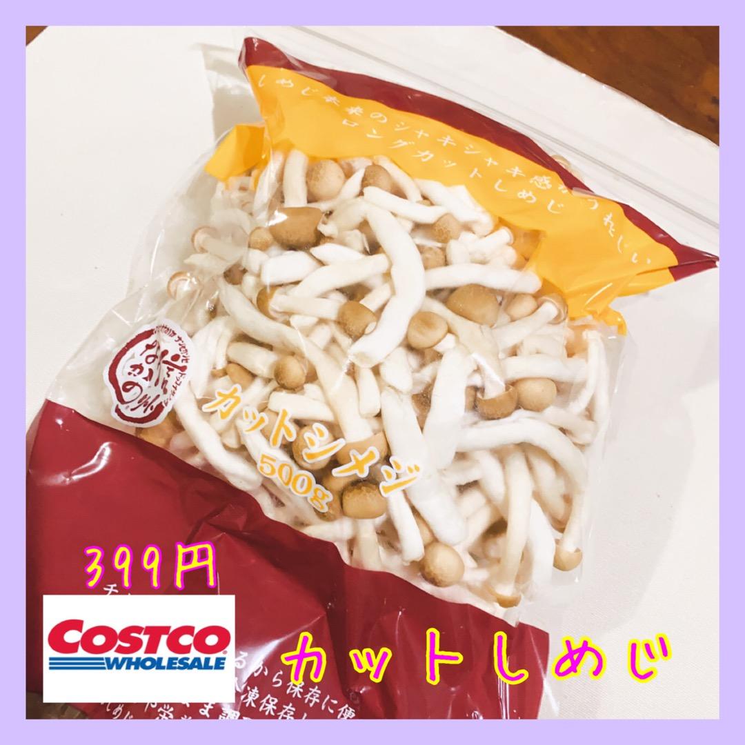 f:id:costco-cooking:20210105211837j:plain