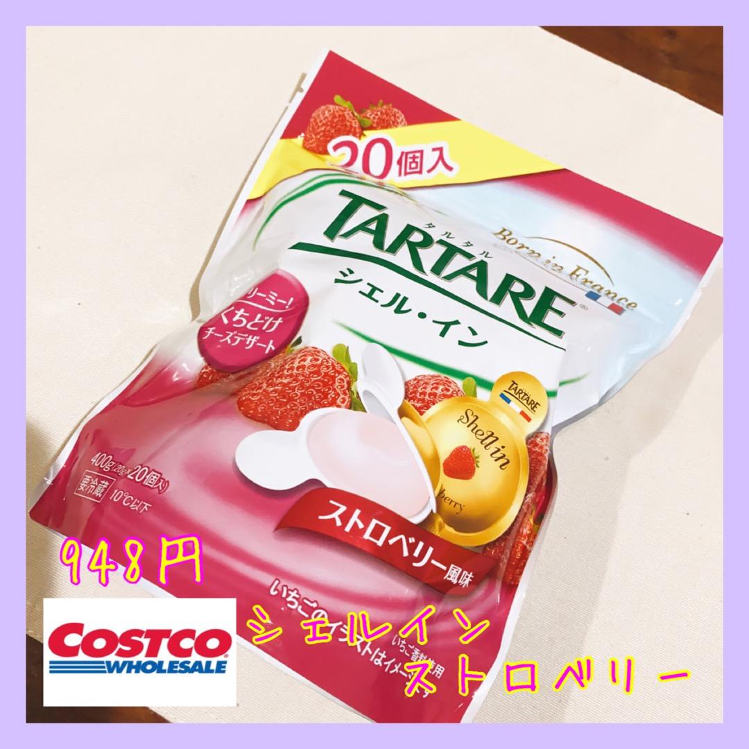 f:id:costco-cooking:20210109104534j:plain