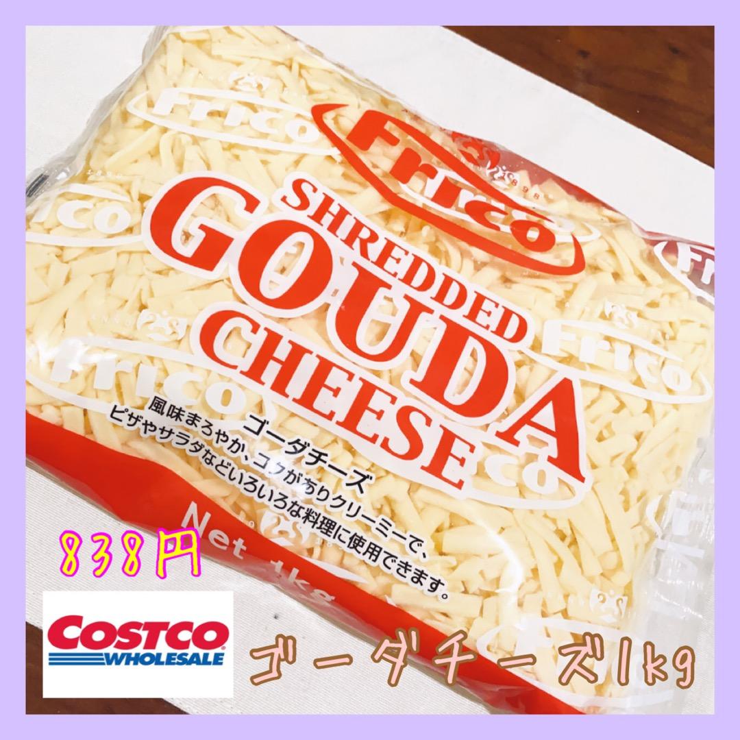 f:id:costco-cooking:20210109142231j:plain