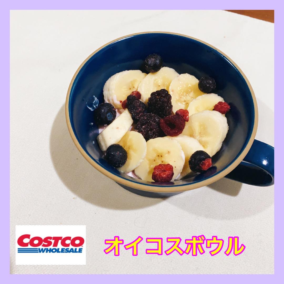 f:id:costco-cooking:20210110175646j:plain