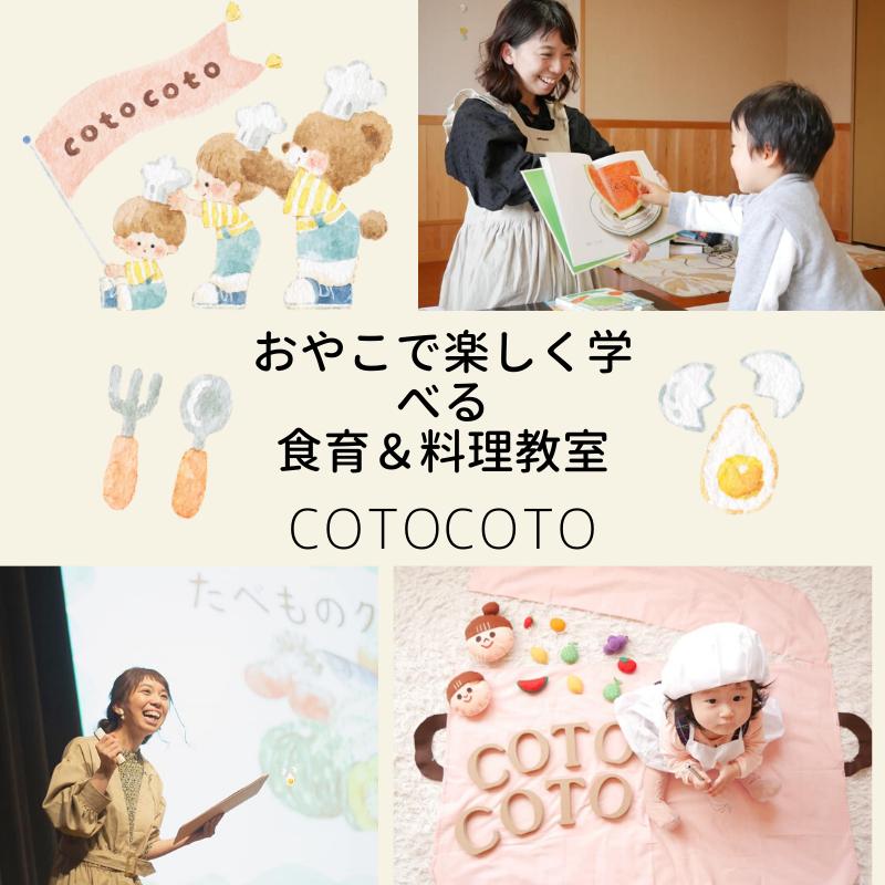 f:id:cotocoto2018:20191229034241p:plain