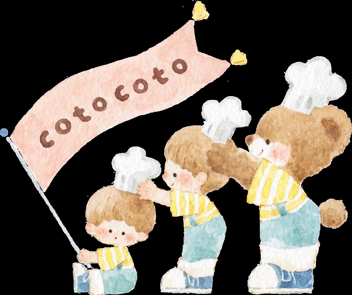 f:id:cotocoto2018:20200305182046p:plain