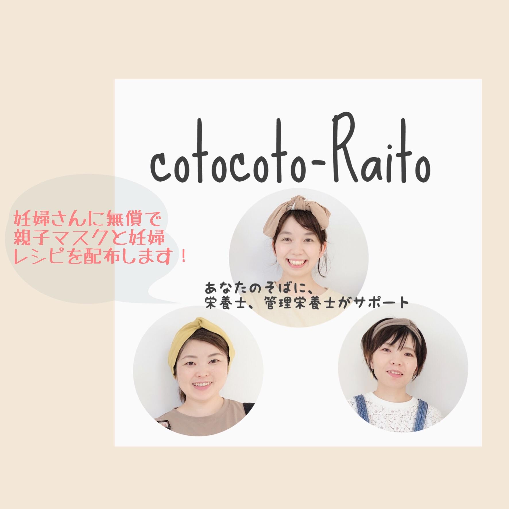 f:id:cotocoto2018:20200608122029j:plain
