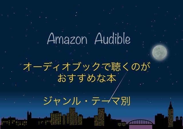 Amazonオーディオブックおすすめタイトル画像