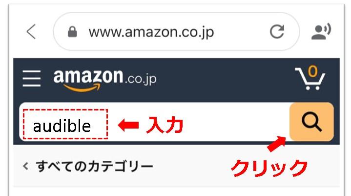 Amazonオーディブル高い順で検索02