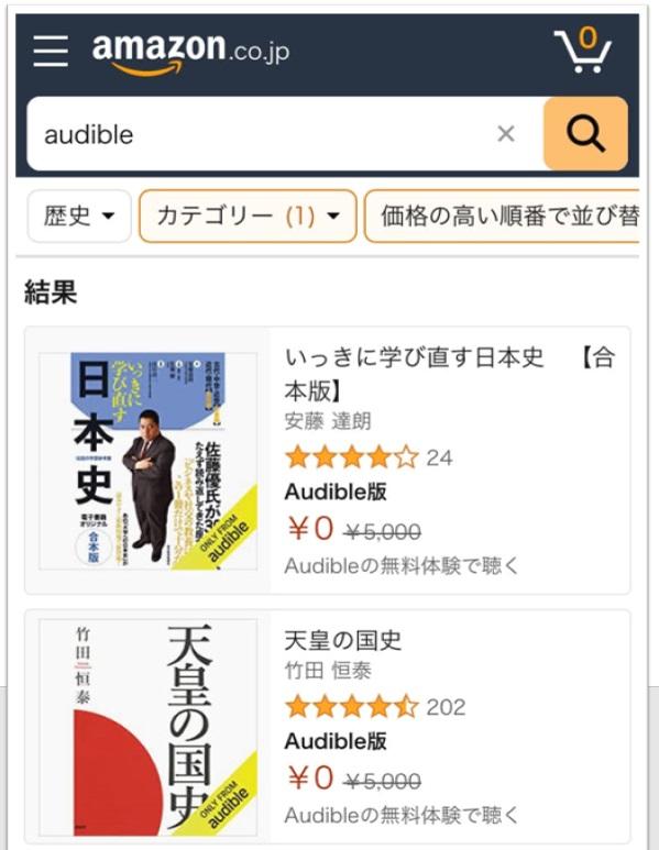オーディブル歴史×高い順検索画像