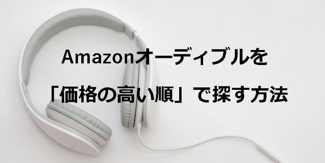 AmazonAudible高い順検索