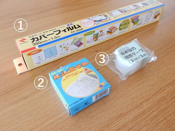 絵本修正テープは3つを使い分け