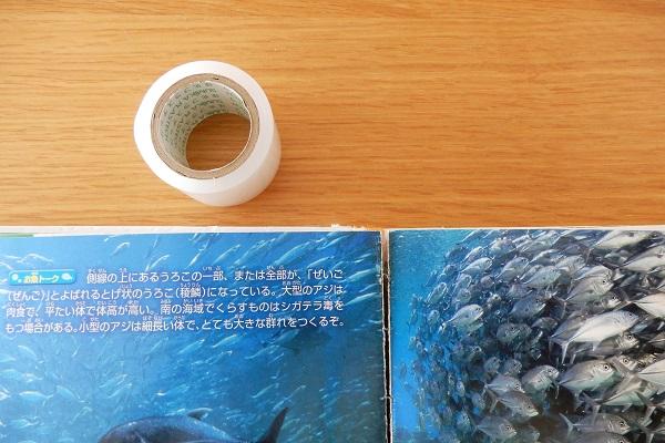 図鑑は住化プラステックの強力補修テープ