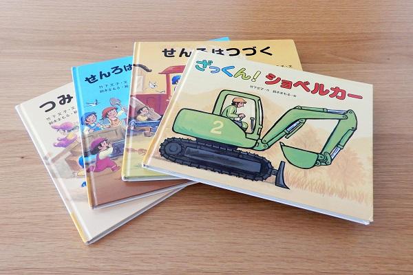 鈴木まもるさん著書の絵本