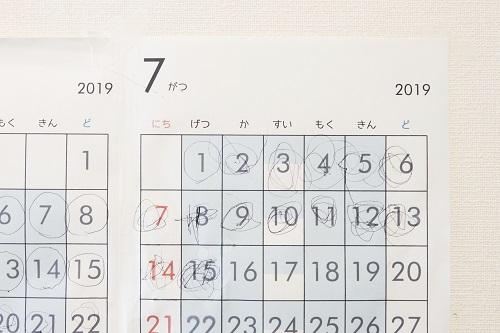 子供用カレンダー