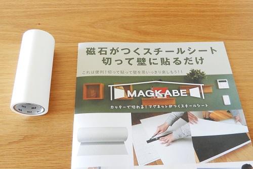 マグカベとmtCASA100mmマスキングテープ