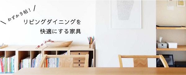 わずか9畳のリビングダイニングを快適にする家具