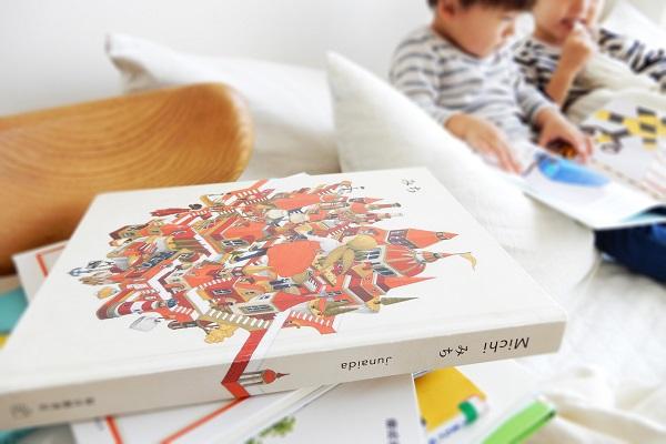 junaidaさんの絵本「MICHI みち」