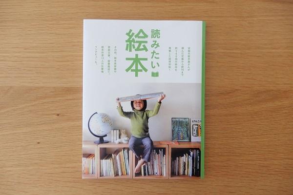 「読みたい絵本」雑誌momo