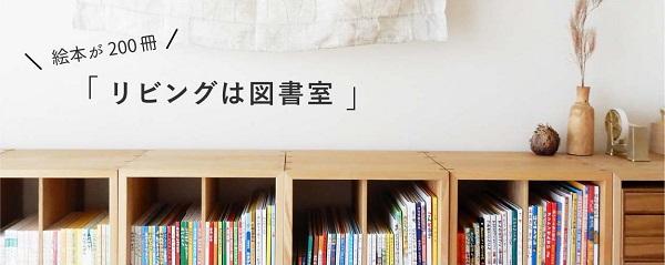 1LDKリビングは図書室