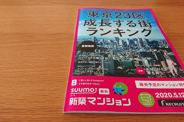 SUUMOの特集記事に掲載中