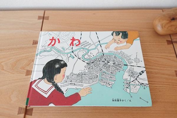 加古里子さんの絵本「かわ」