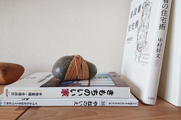 私のバイブル本「きもちのいい家」