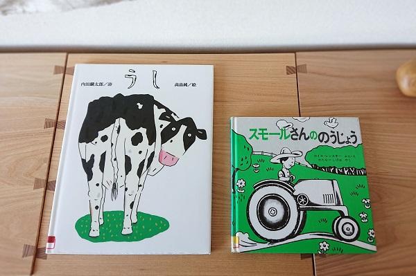 牛に因んだ絵本