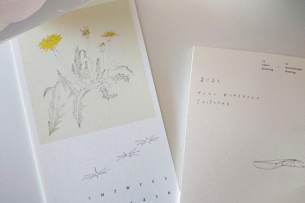保手濱拓さんのカレンダー