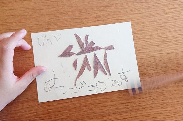 落ち葉アート「ステゴサウルス」