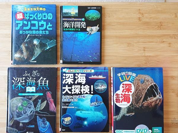 深海関連の本たち