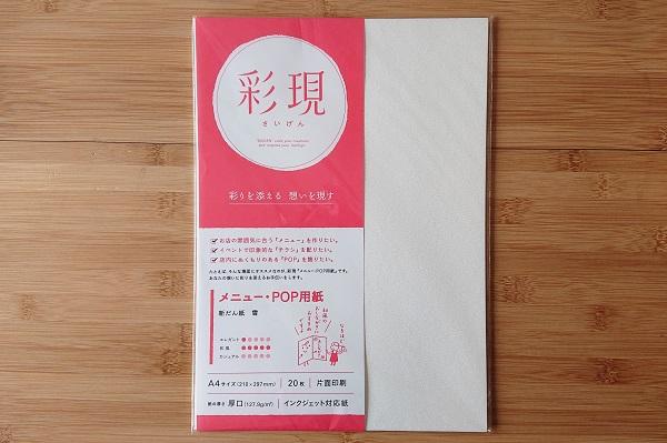 A4サイズの檀紙