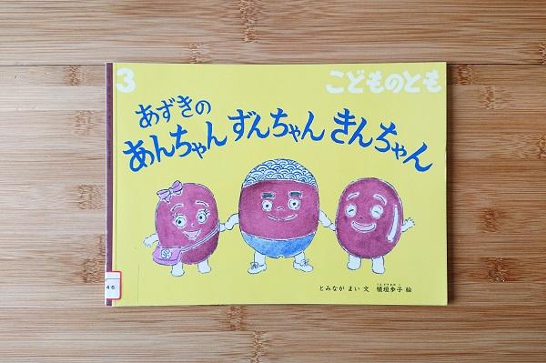 絵本「あずきのあんちゃんずんちゃんきんちゃん」