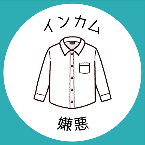 f:id:cotton-me:20210830145026j:plain