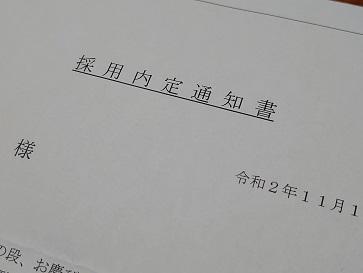 f:id:cotton1010:20201112201314j:plain