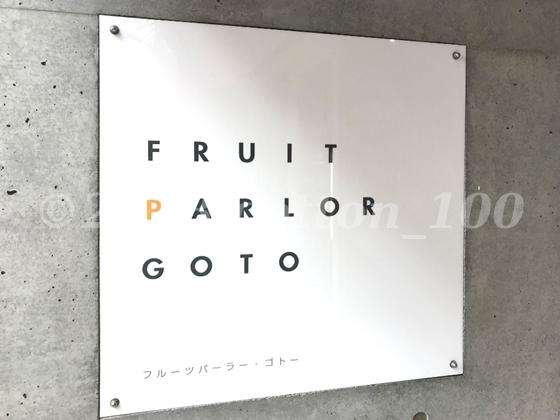 フルーツパーラーゴトーの看板